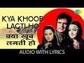 Kya Khoob Lagti Ho Lyrics - Dharmatma (1975)