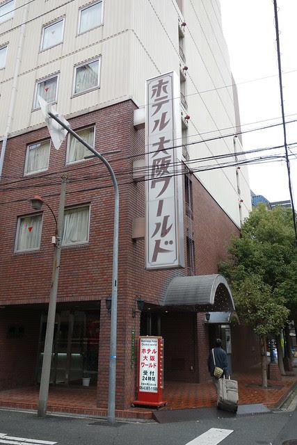 大阪ホテルワールド