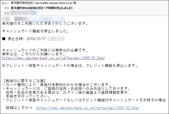 a00037_楽天銀行カードの再発行手続き_01