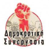 19.12.2011-Ανακοίνωση Δημοκρατικής Συνεργασίας
