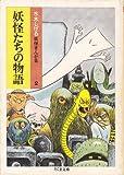 妖怪たちの物語 (ちくま文庫―水木しげる妖怪まんが集)