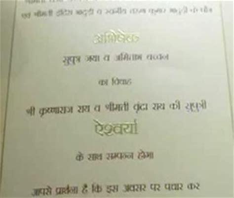 Abhishek Aishwarya Marriage Collection