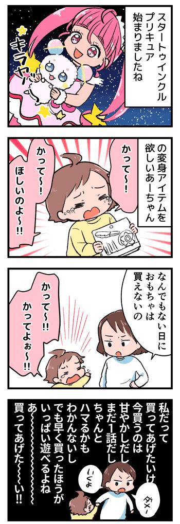 プリキュア 母と娘とときどき菩薩
