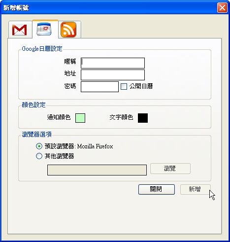 googlealert-05 (by 異塵行者)
