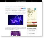Perfume、世界ツアー3度目で米初上陸「大和魂魅せてくるけん!」 (Perfume) ニュース-ORICON STYLE-