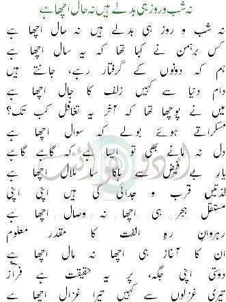 Reading Urdu Outside Pakistan