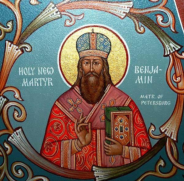 IMG ST. BENJAMIN, Hieromartyr the Metropolitan of Petrograd