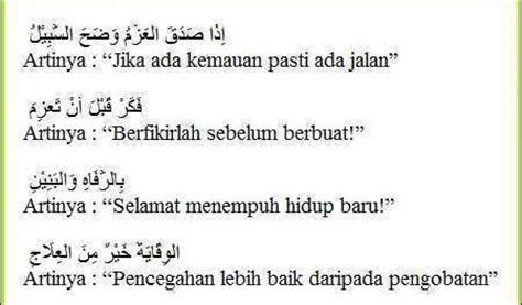 kata mutiara cinta islami bahasa arab nusagates