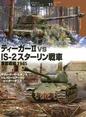 【送料無料】ティーガー2 vs IS-2スターリン戦車 [ デヴィッド・R.ヒギンス ]