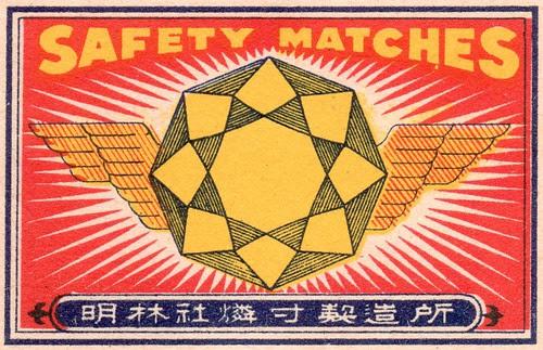 japon etiquettes allumettes015