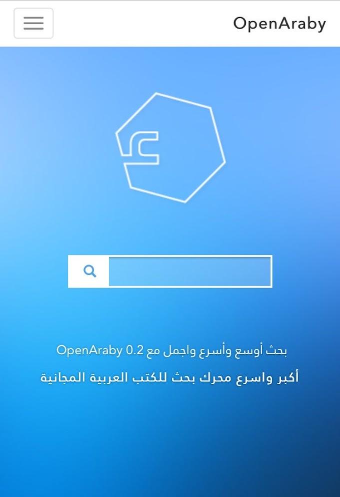 من أكبر محركات البحث لملفات PDF باللغة العربية