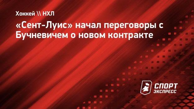 «Сент-Луис» начал переговоры сБучневичем оновом контракте