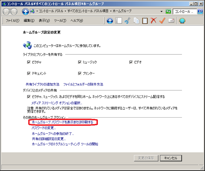 a00015_Sweet Home WiFi Picture Syncの使い方_05