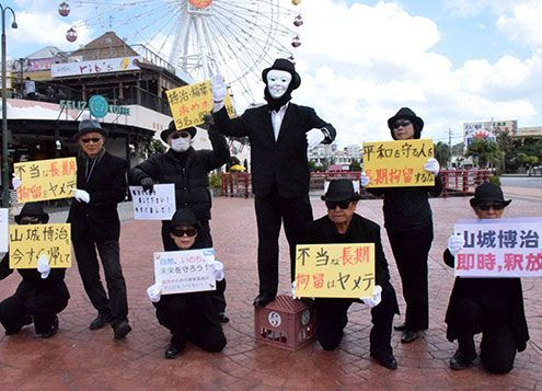 Mannequin flash mob to call for release of Okinawa peace activist Yamashiro