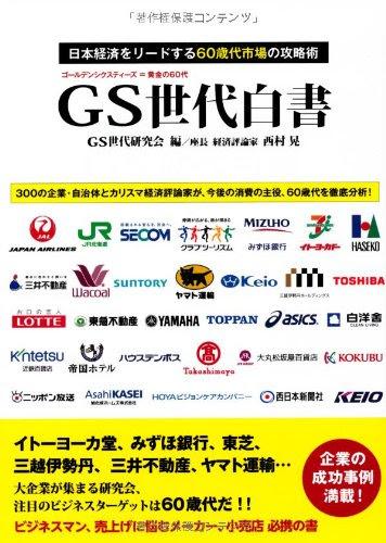 GS世代白書
