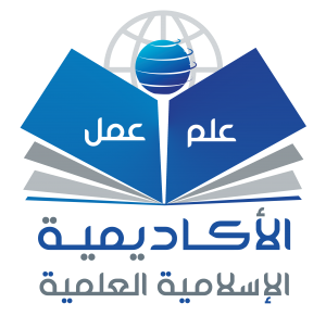 الأكاديمية الإسلامية العلمية