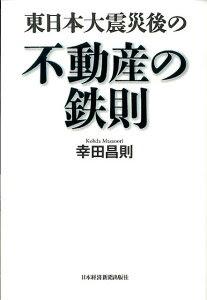 東日本大震災後の不動産の鉄則