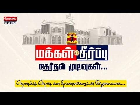 🔴Live Thanthi TV Breaking News Election Results