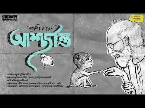 Professor Shonku | Ashchorjontu | 16 August 2020 | Satyajit Ray | Mirchi 98.3
