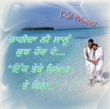 Love Quotes For Him In Punjabi Traffic Club