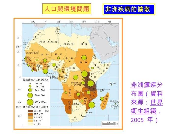 人口與環境問題 非洲疾病的擴散 非洲 瘧疾分布圖(資料來源: 世界衛生組織 , 2005  年)