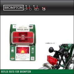 【BROMPTON】ブロンプトン CATEYE キャットアイ テールライト REFLEX AUTO for Brompton TL-LD5...