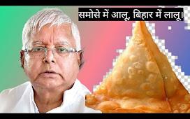 समोसे में रहेगा आलू,  बिहार में रहेगा लालू , Lalu Prasad Yadav Vs Samosa 😅😅 Bihar Election