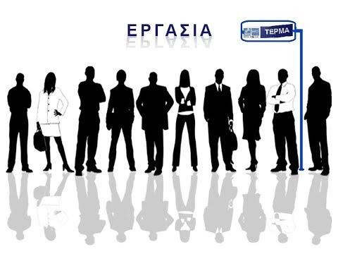 Η Εργασία και η Ασφάλιση στην Ελλήνων πολιτεία
