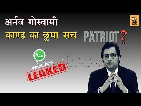 ARNAB GOSWAMI Whatsapp Chat Leak