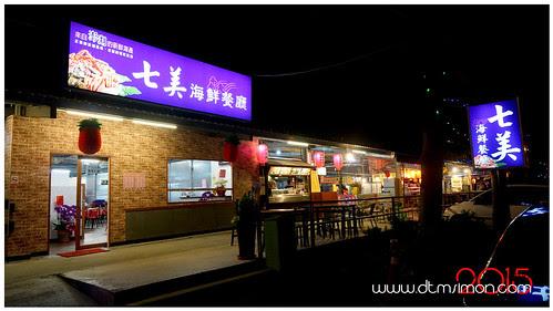 七美海鮮餐廳01.jpg