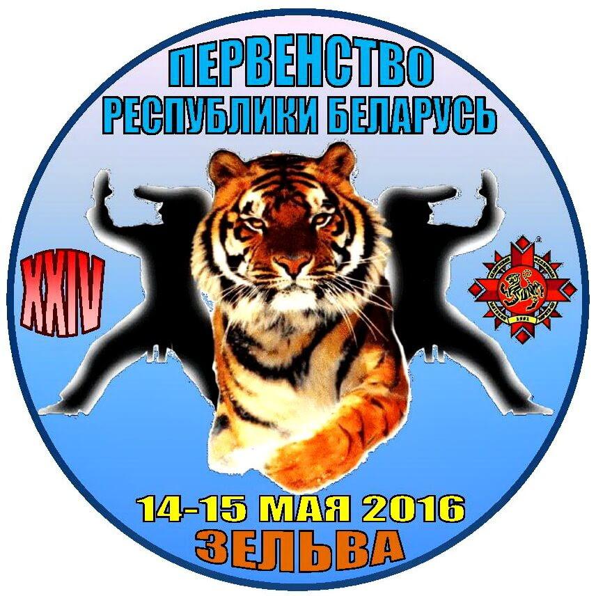 Первенство Беларуси-2016 Зельва лого