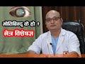 मोतिबिन्दुको शल्यक्रिया Cataract Surgery, इन्ट्राअक्युलर् लेन्स सम्बन्धी जानकारी