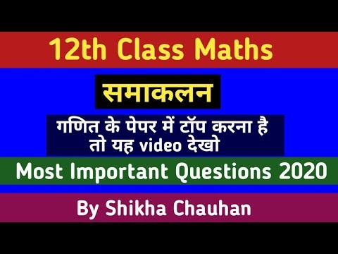 समाकलन 12th Class Maths Most Important Question 2020 UP Board