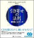【送料無料】引き寄せの法則瞑想CDブック