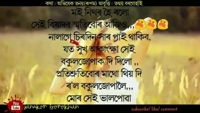 Free Download Sad Love Story Image Assamese - love quotes