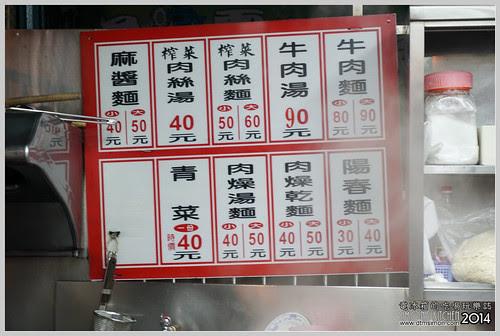 曹記牛肉麵06