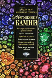 энциклопедия целительных и драгоценных камней