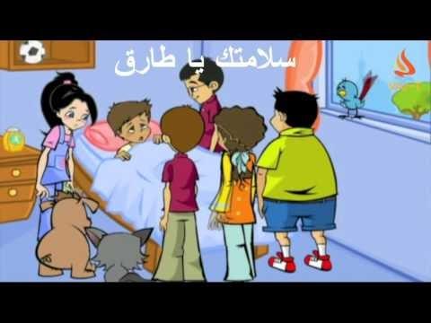 Selemetüke ya Tarık (سلامتك يا طارق) - VAr-Tekellem
