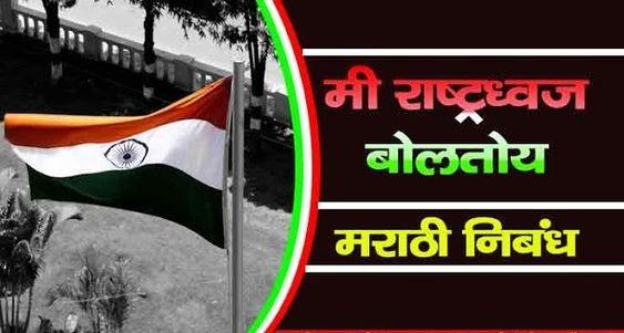 मी राष्ट्रध्वज बोलत आहे मराठी निबंध | Mi Rashtradhwaj Boltoy Essay In Marathi