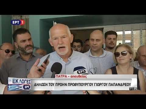 Δηλώσεις  Παπανδρέου για τις εκλογές