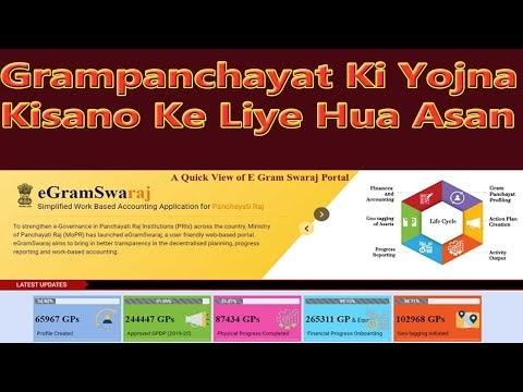 eGramSwaraj  App Pradhan Mantri Ki Taraf Se, Awas Yojjna Ki Jankari Logo Ke Liye Achhi Pahal