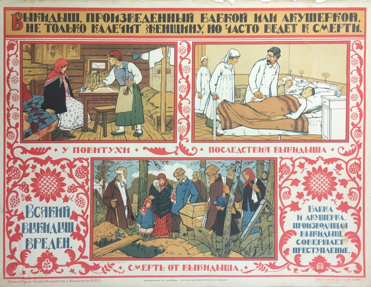 File:RussianAbortionPoster.jpg