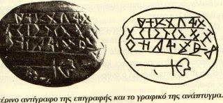 Αρχαία ελληνική πινακίδα στο Γκλοζελ της Γαλλίας