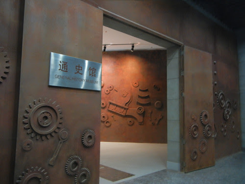 DSCN0242 _ Industrial Museum of China, Shenyang, 5 September 2013