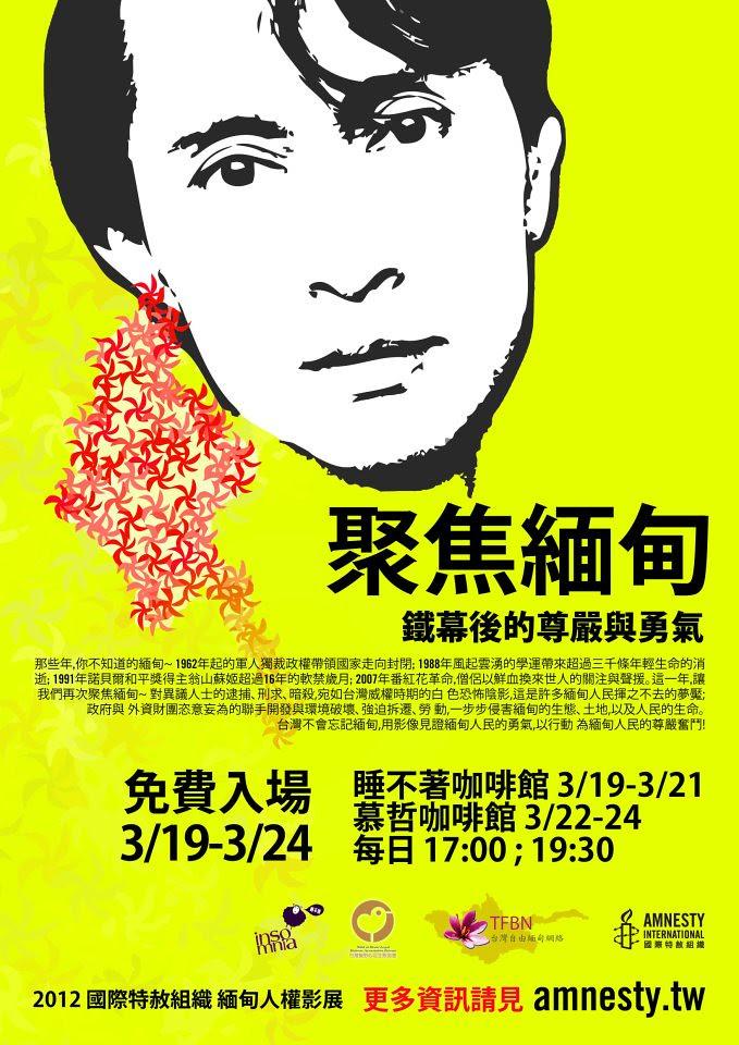 國際特赦組織 緬甸人權影展 3/19-24 2012 || 聚焦緬甸 鐵幕後的尊嚴與勇氣