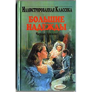 Great Expectations, 1861 (In Russian Language)