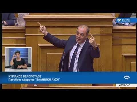 Βελόπουλος στη βούλη ρωτά για την συμφωνία των Πρεσπών