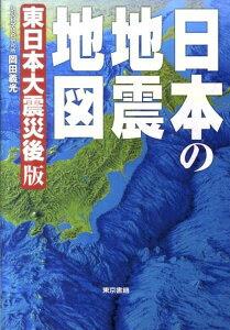 日本の地震地図東日本大震災後版