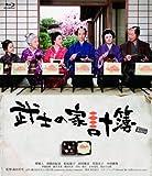 武士の家計簿 (初回限定生産2枚組)  [Blu-ray]
