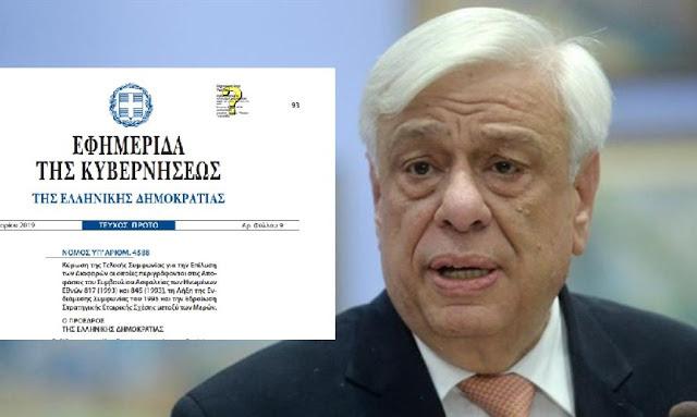 Αποτέλεσμα εικόνας για Στα μουλωχτά και κατεπειγόντως ο ΠΑΥΛΟΠΟΥΛΟΣ ΗΔΗ ΥΠΕΓΡΑΨΕ την ΠΡΟΔΟΣΙΑ της Μακεδονίας! Βγήκε και το ΦΕΚ